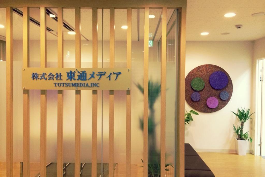 株式会社東通メディア/【システムコンサルタント】自社開発のみで自身の成長に向き合える