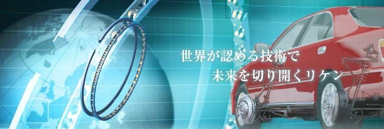 株式会社リケン /【樹脂材料開発】世界のエンジンを支える当社で、樹脂材料の開発をしてみませんか?